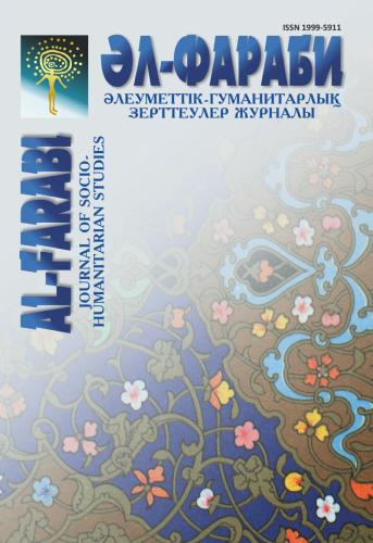 Журнал Аль-фараби